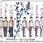 『ヒッキー・ソトニデテミターノ』来年再演、岩井秀人が自ら主演
