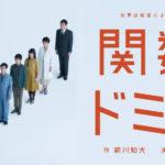 瀬戸康史「期待と恐怖」楽しんで 舞台『関数ドミノ』開幕