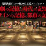 ポスターハリス・カンパニー30周年記念 総勢300点!日本最大の現代演劇ポスター展2017 応援プロジェクト