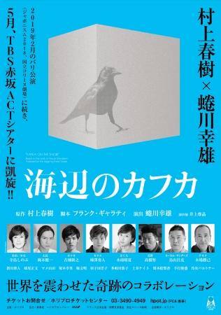 村上春樹 × 蜷川幸雄 舞台『海辺のカフカ』